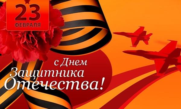 Защитников Отечества с праздником!