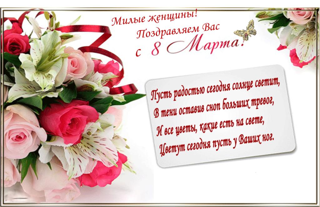 pozdravljau_s_8_marta